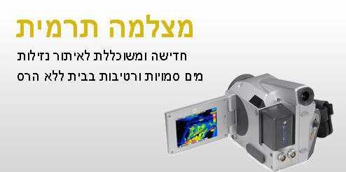 מצלמה תרמית כלי מרכזי באיתור נזילות